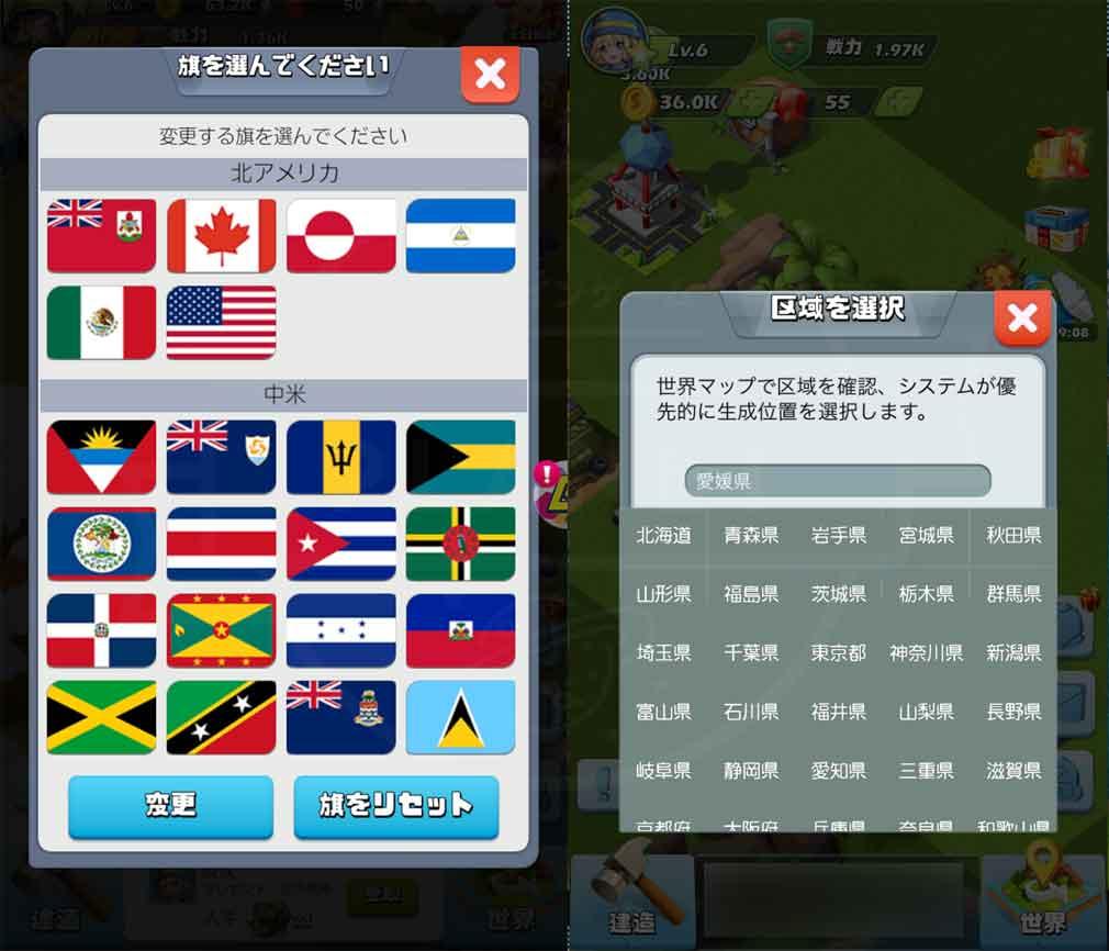 ビビッドアーミー(ビビアミ) 国旗選択、47都道府県の中から拠点エリア選択スクリーンショット