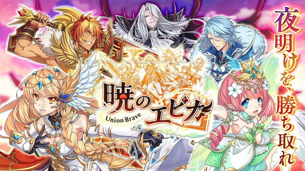 暁のエピカ -Union Brave- 世界観イメージ