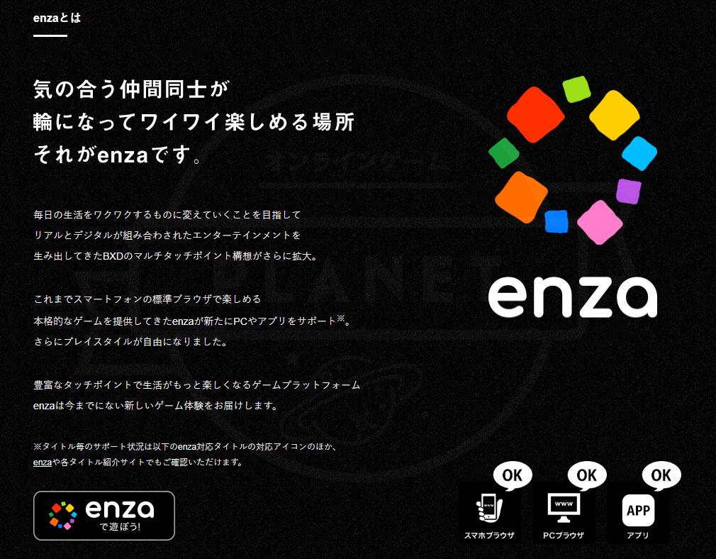 HTML5を中核とする技術を活用したオンラインゲームを配信しているゲームプラットフォーム『enza(円座)』紹介イメージ