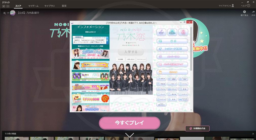 乃木恋 坂道の下で、あの日僕は恋をした(のぎこい) 『Shift』アプリでのプレイスクリーンショット
