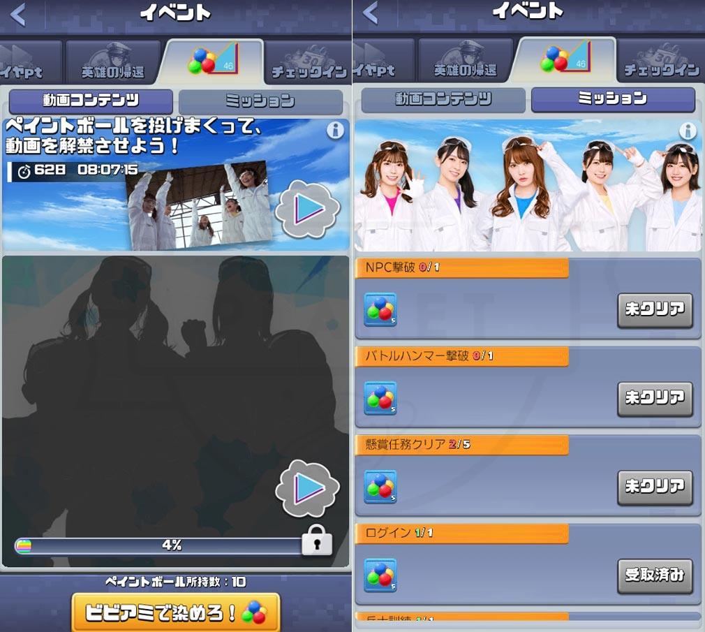 ビビアミ×日向坂46キャンペーン イベントミッションスクリーンショット
