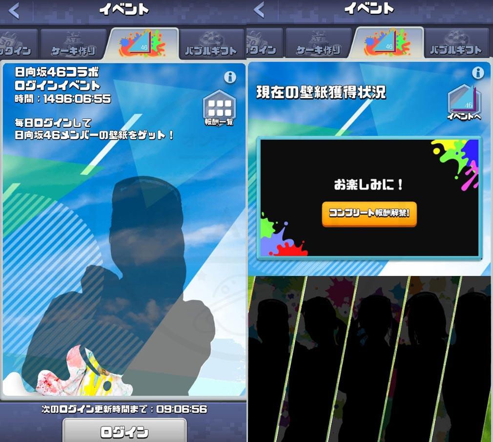 ビビアミ×日向坂46キャンペーン ログインキャンペーン、壁紙開放イベントスクリーンショット
