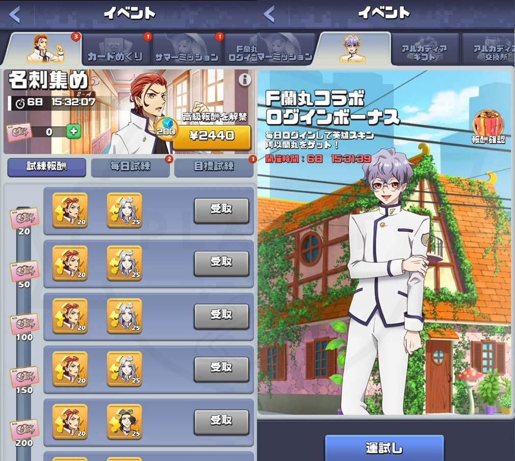 ビビッドアーミー(ビビアミ) TVアニメ『Fairy蘭丸~あなたの心お助けします~』コラボイベントスクリーンショット