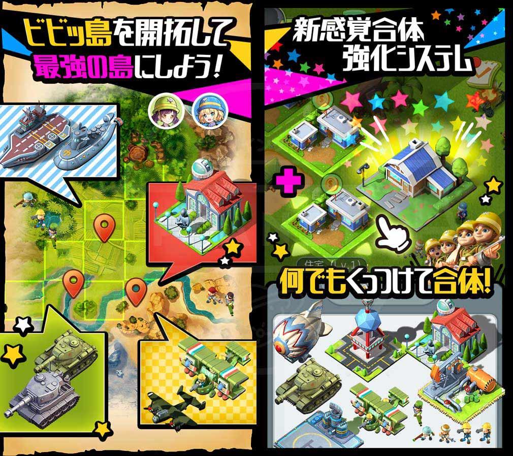 ビビッドアーミー(ビビアミ) ゲームシステム紹介イメージ