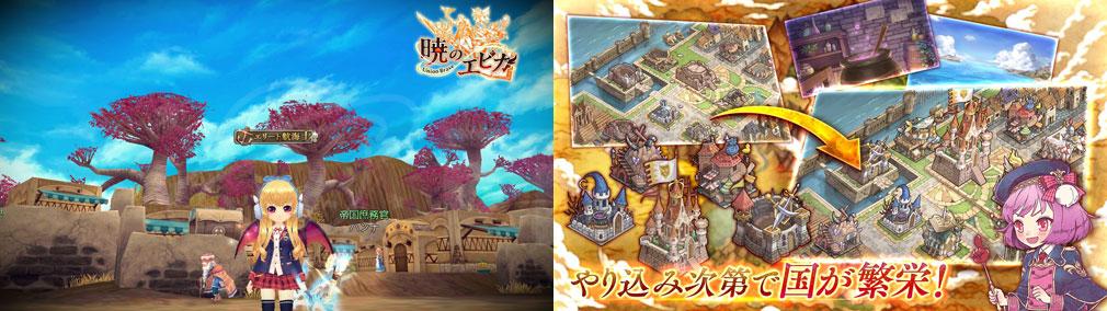 暁のエピカ -Union Brave- 『城下町』、『国家繁栄』紹介イメージ