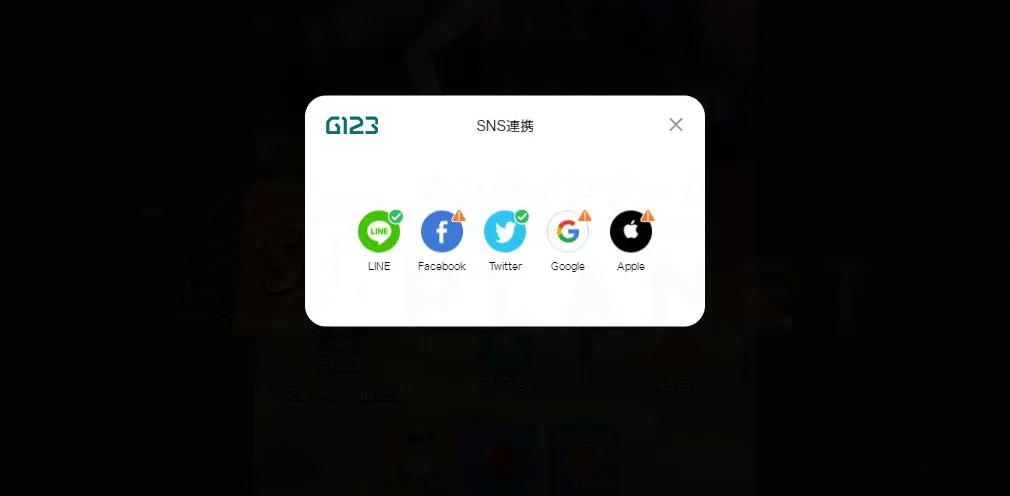 G123 [SNS連携]選択画面スクリーンショット
