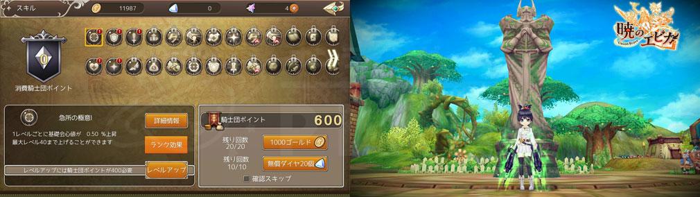 暁のエピカ -Union Brave- 『騎士団』スクリーンショット