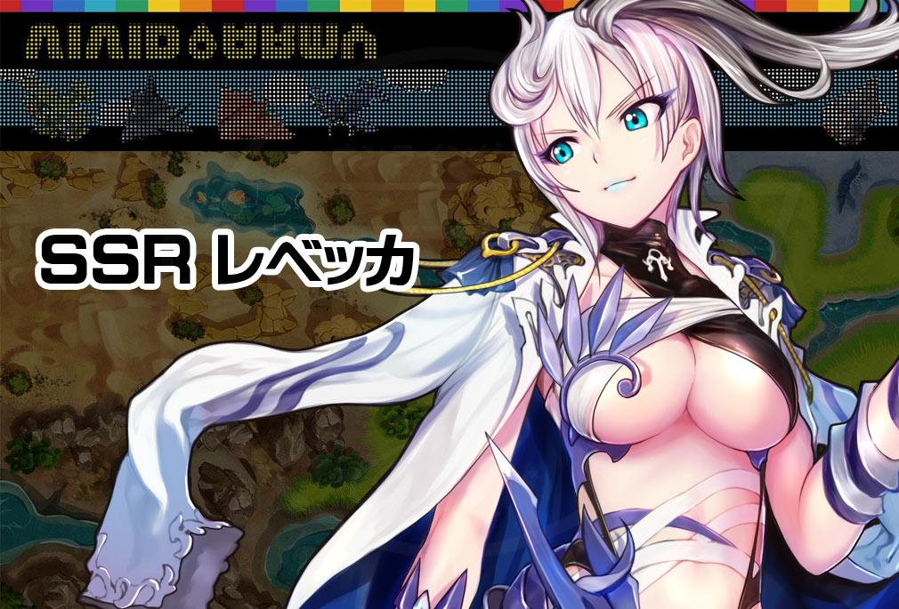 ビビッドアーミー(ビビッド) SSR英雄『レベッカ』キャラクターイメージ