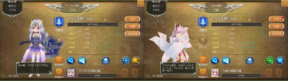 暁のエピカ -Union Brave- 英雄キャラクター『ノエル』『小春』親密度スクリーンショット