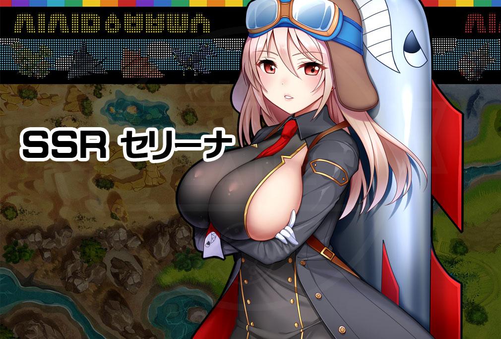ビビッドアーミー(ビビッド) SSR英雄『セリーナ』キャラクターイメージ