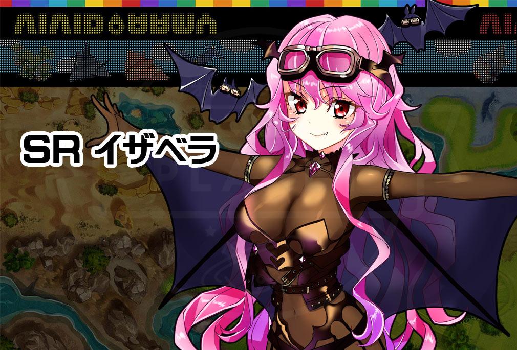 ビビッドアーミー(ビビッド) SR英雄『イザベラ』キャラクターイメージ