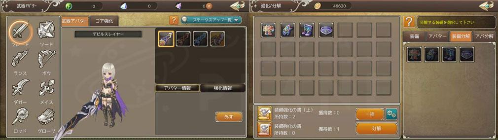 暁のエピカ -Union Brave- 『武器コア』、『装備・アバター分解システム』スクリーンショット