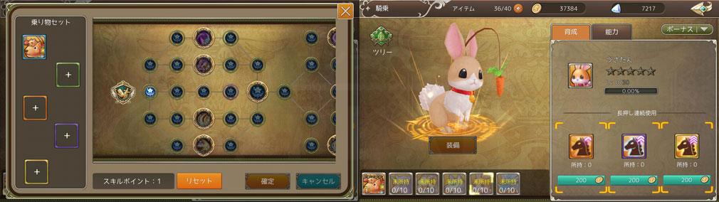 暁のエピカ -Union Brave- 『騎乗強化システム』スクリーンショット
