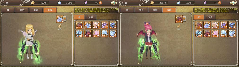 暁のエピカ -Union Brave- 『翼強化システム』スクリーンショット