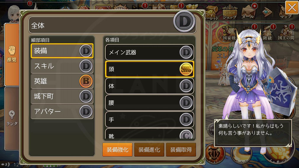 暁のエピカ -Union Brave- 『導き』システムスクリーンショット