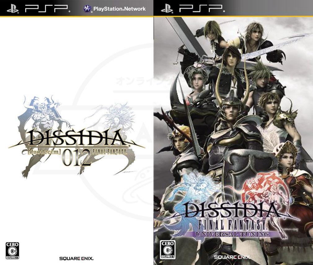 PSPパッケージ『DISSIDIA FF ユニバーサル チューニング』、『ディシディア デュオデシム FF』