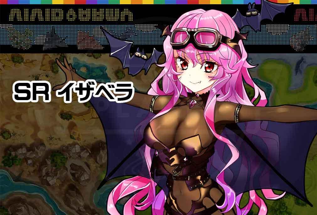 ビビッドアーミー(ビビアミ) SR英雄『イザベラ』キャラクターイメージ
