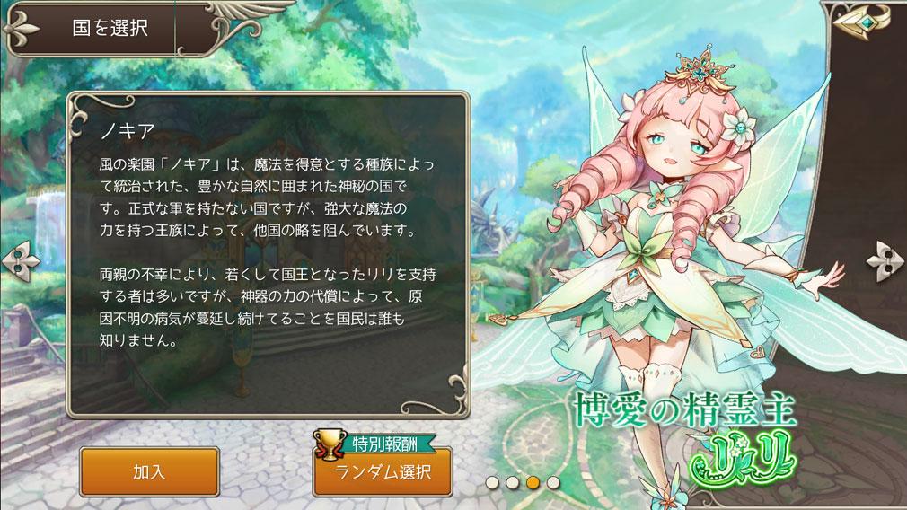 暁のエピカ -Union Brave- 『リリ』の治める国家【ノキア】スクリーンショット