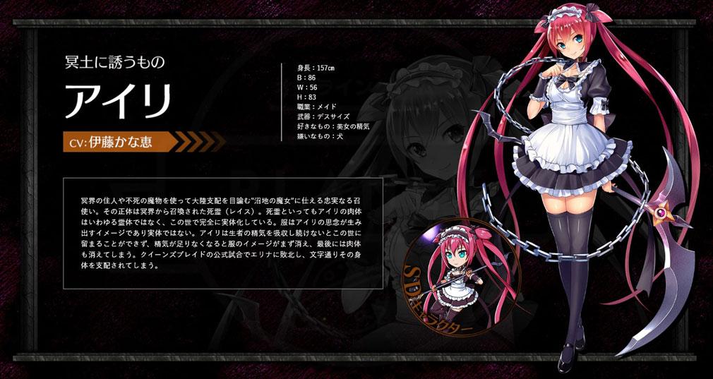 クイーンズブレイド WHITE TRIANGLE(クイブレWT) キャラクターアイリ紹介イメージ