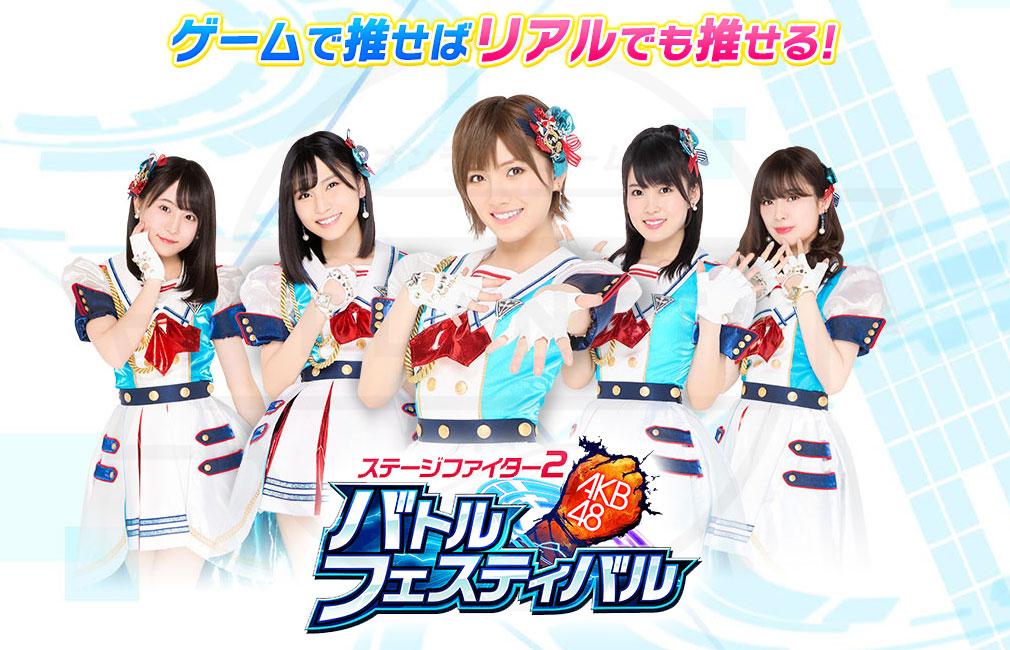 AKB48ステージファイター2 バトルフェスティバル(バトフェス) 2019年キービジュアル