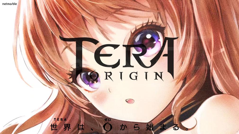 TERA ORIGIN(テラ・オリジン) 公開ビジュアル