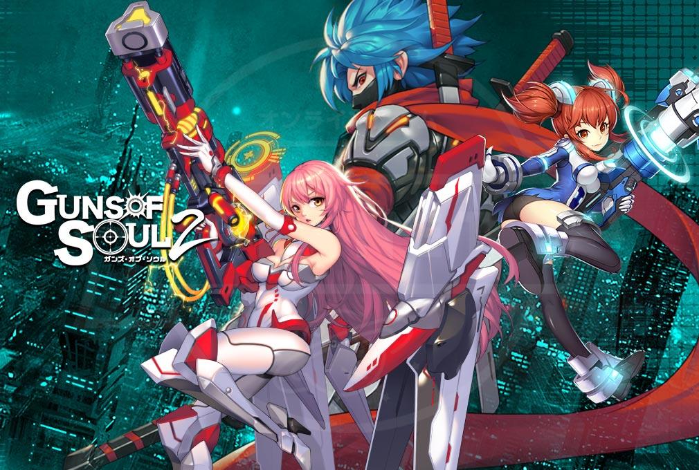 Guns of Soul2(ガンズオブソウル2) GOS2 キービジュアル