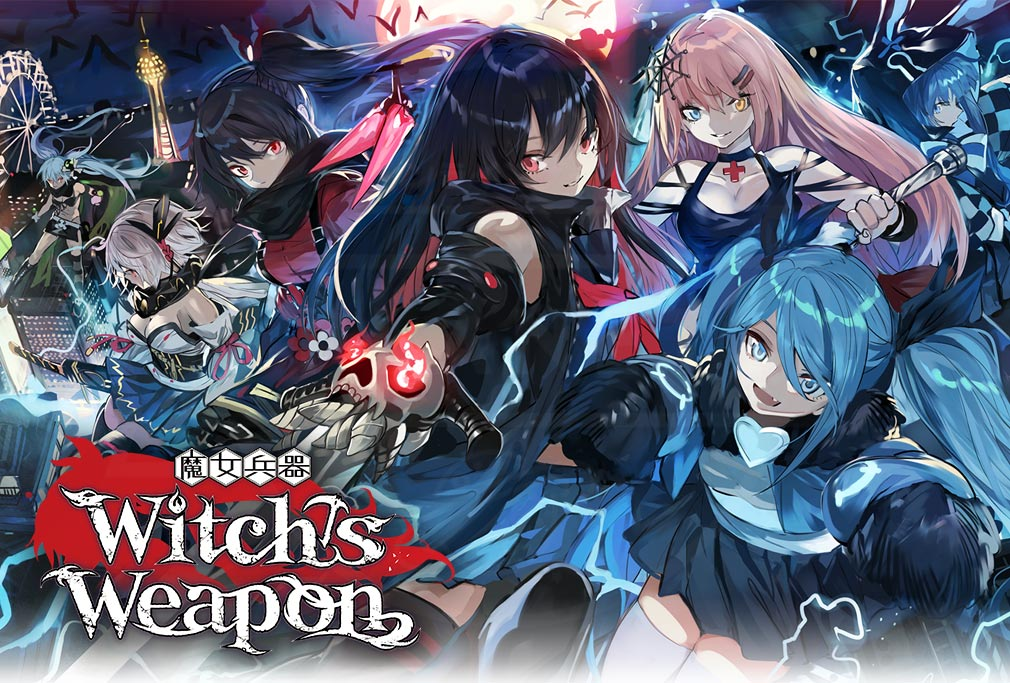 Witch's Weapon 魔女兵器 キービジュアル