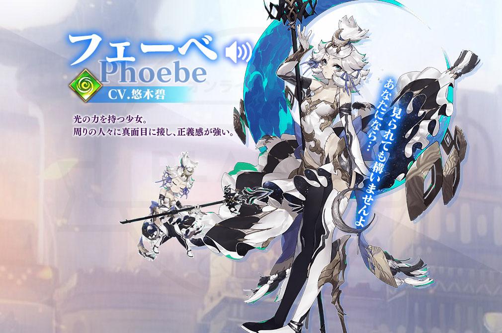 ミラージュメモリアル(ミラメモ) キャラクター『フェーベ』イメージ