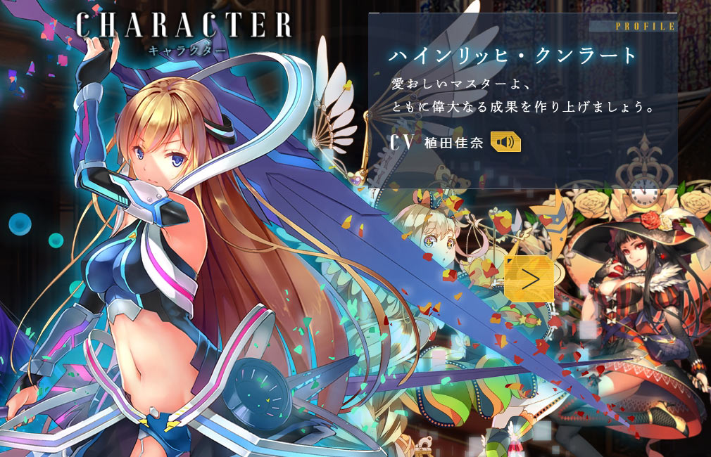 Witch's Weapon 魔女兵器 キャラクター『ハインリッヒ・クンラート』イメージ
