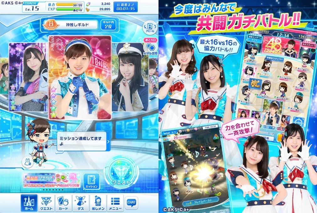 AKB48ステージファイター2 バトルフェスティバル(バトフェス) ホーム画面、協力マルチプレイ『共闘』紹介イメージ