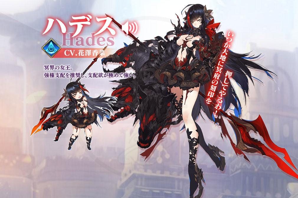 ミラージュメモリアル(ミラメモ) キャラクター『ハデス』イメージ
