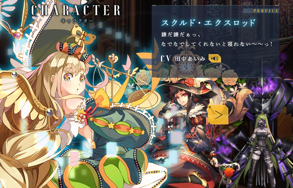 Witch's Weapon 魔女兵器 キャラクター『スクルド・エクスロッド』イメージ