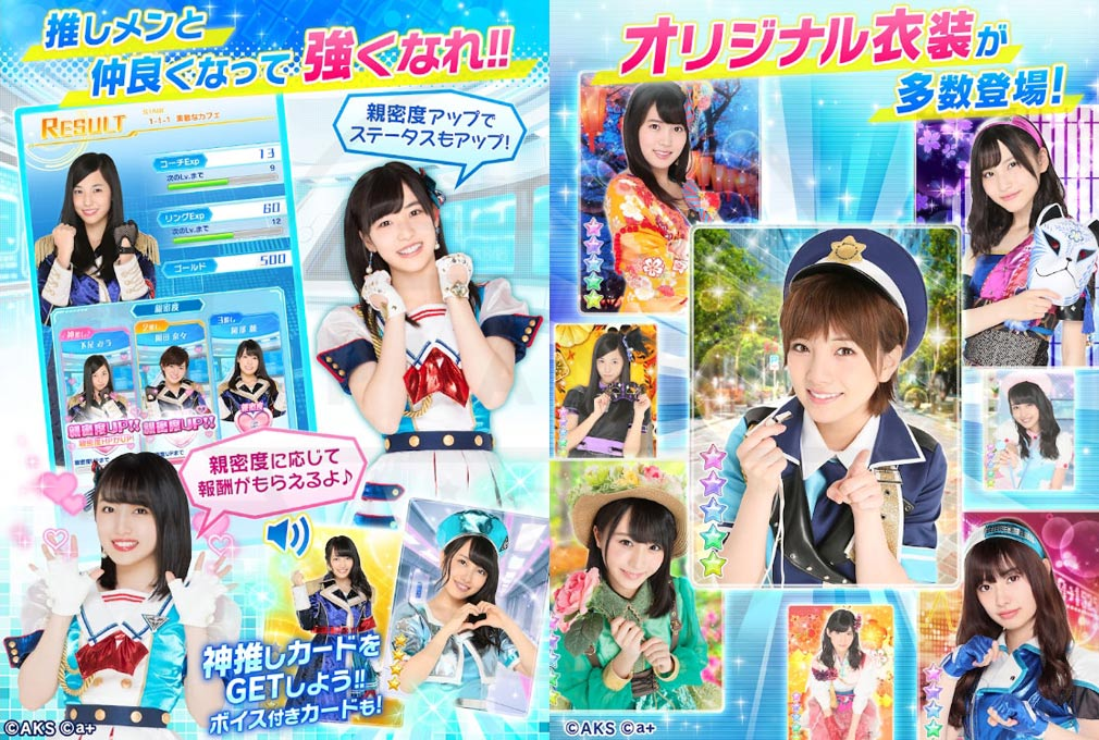 AKB48ステージファイター2 バトルフェスティバル(バトフェス) カード強化&進化、オリジナル衣装紹介イメージ