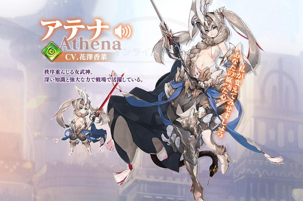 ミラージュメモリアル(ミラメモ) キャラクター『アテナ』イメージ