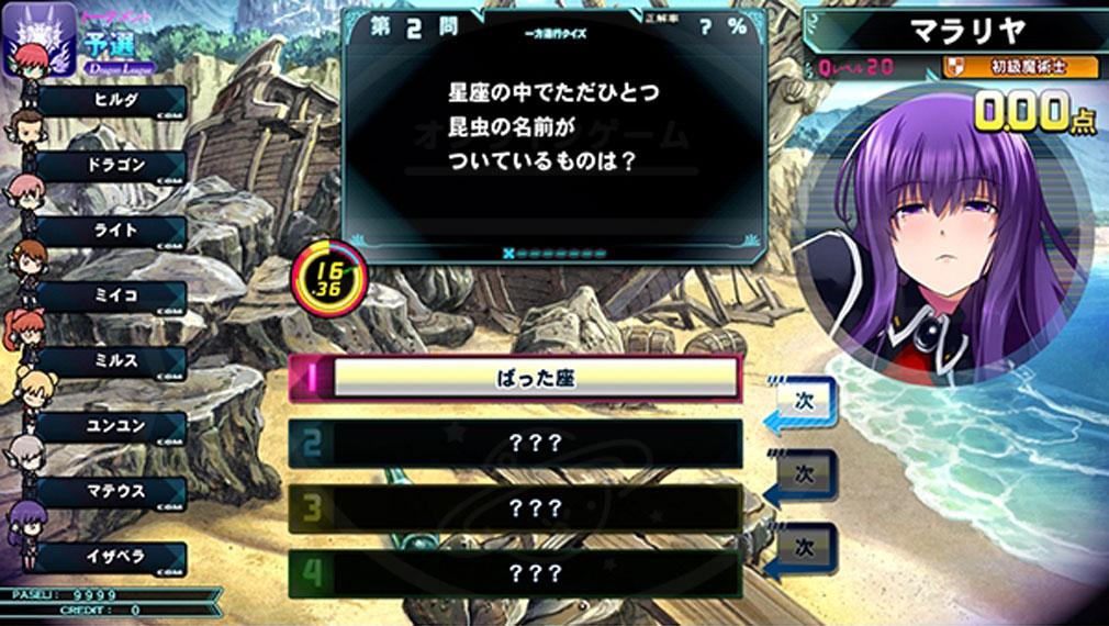 クイズマジックアカデミー 軌跡の交叉 Xross Voyage (QMAXV) クイズ出現スクリーンショット