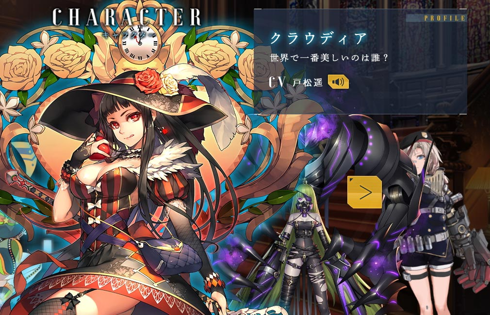 Witch's Weapon 魔女兵器 キャラクター『クラウディア』イメージ