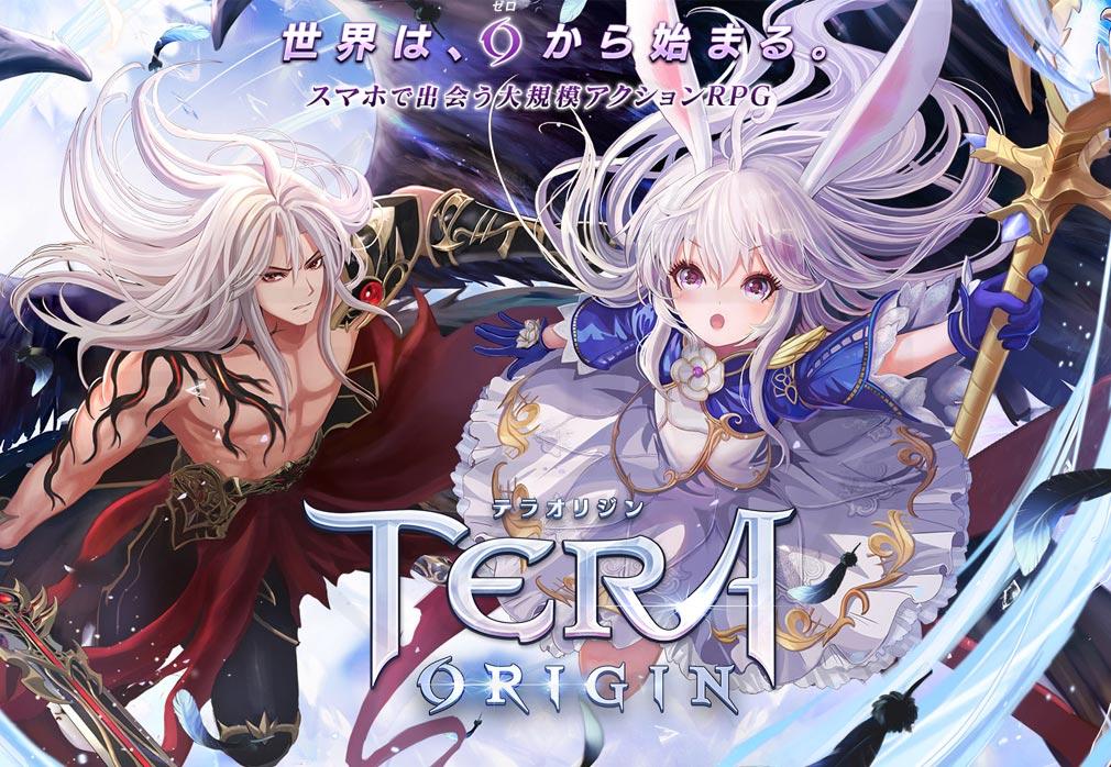 TERA ORIGIN(テラ・オリジン) キービジュアル