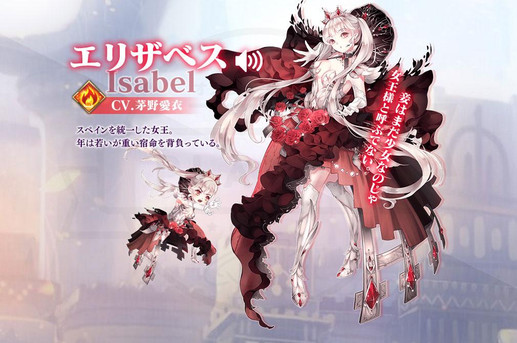 ミラージュメモリアル(ミラメモ) キャラクター『エリザベス』イメージ