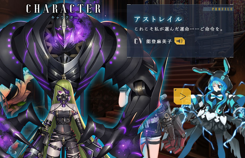 Witch's Weapon 魔女兵器 キャラクター『アストレイル』イメージ