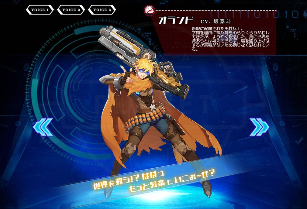 Guns of Soul2(ガンズオブソウル2) GOS2 キャラクター『オランド』紹介イメージ