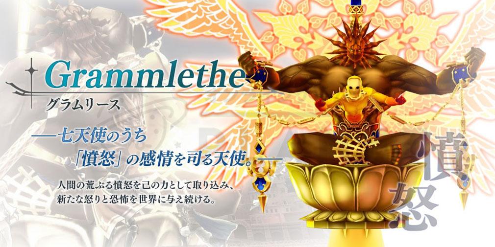 De Lithe(ディライズ) 忘却の真王と盟約の天使 天使『グラムリース』紹介イメージ