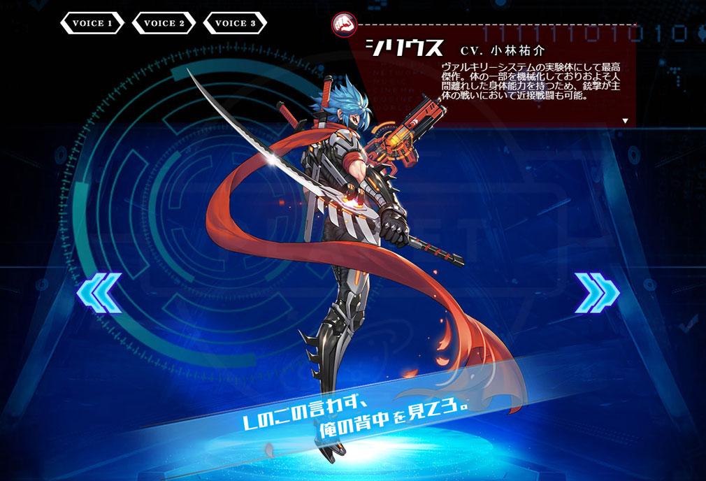 Guns of Soul2(ガンズオブソウル2) GOS2 キャラクター『シリウス』紹介イメージ