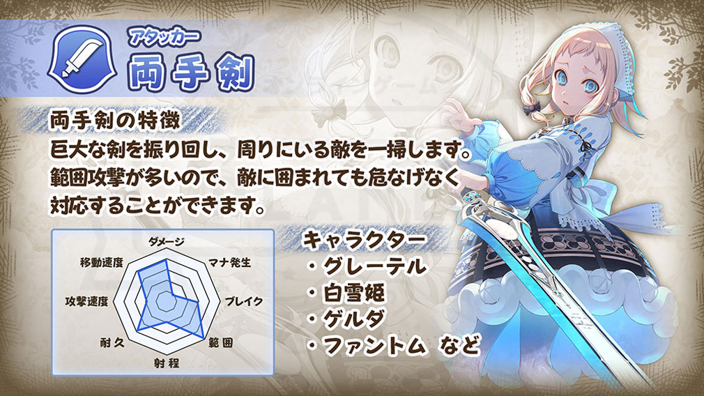 グリムエコーズ 武器種『アタッカー』両手剣紹介イメージ