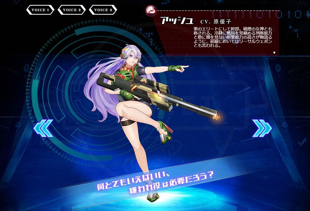 Guns of Soul2(ガンズオブソウル2) GOS2 キャラクター『アッシュ』紹介イメージ