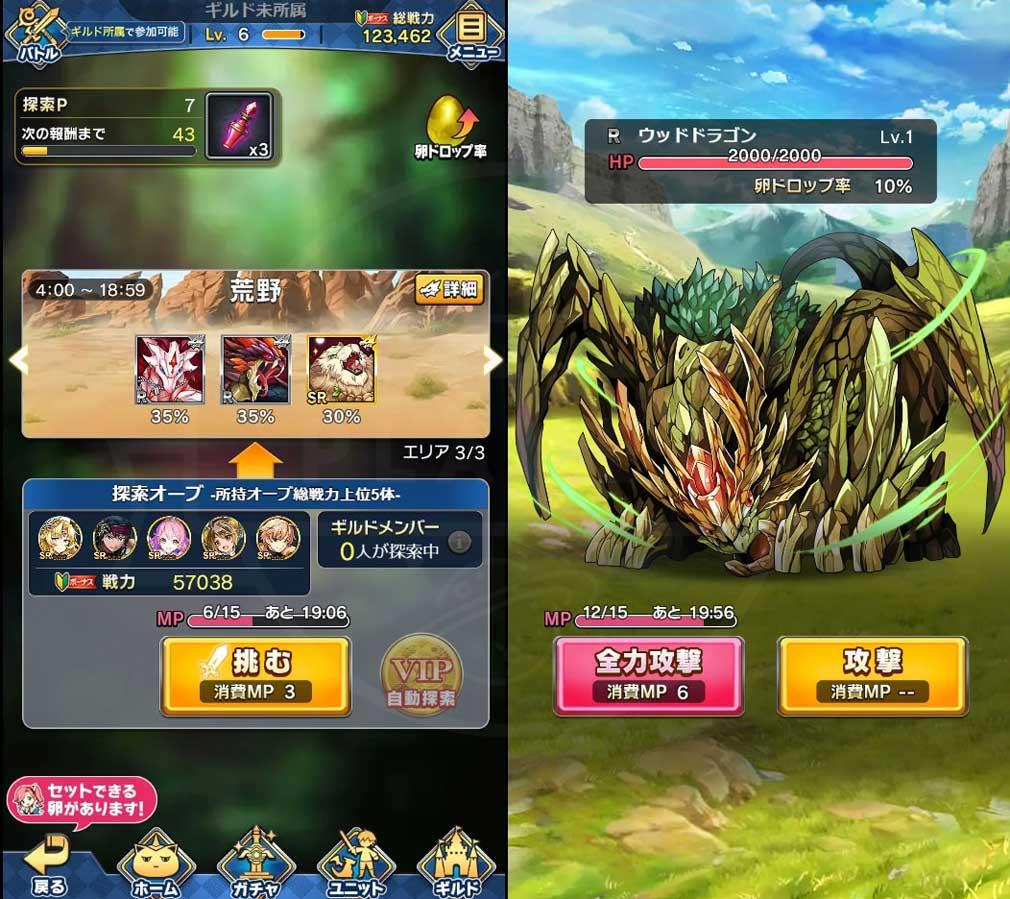 猫とドラゴン(猫ドラ) 『ドラゴン探索』スクリーンショット