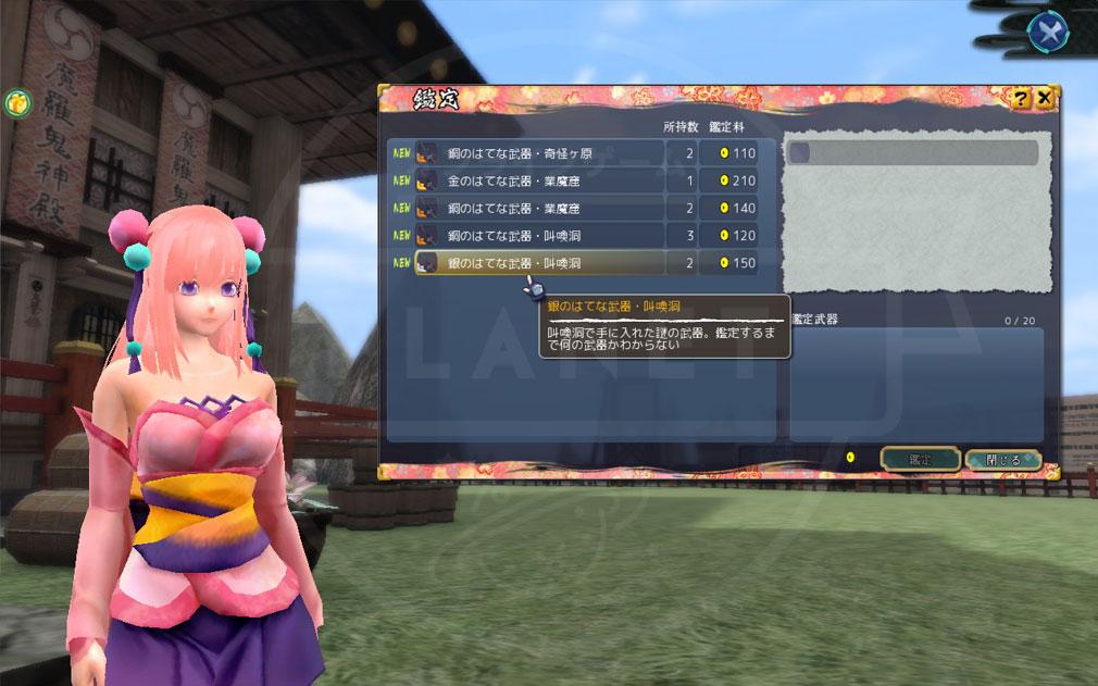 鬼斬(Onigiri) 『静御前』が行ってくれるなかよし機能『鑑定』スクリーンショット