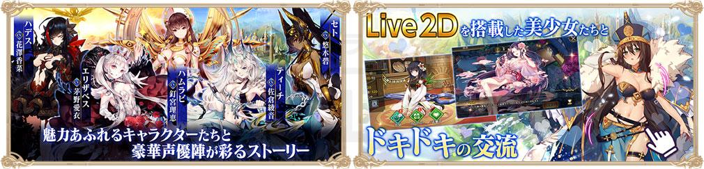 ミラージュメモリアル(ミラメモ) 物語、Live2D搭載紹介イメージ