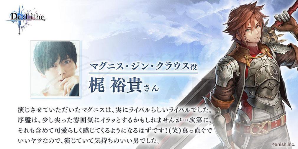 De Lithe(ディライズ) 忘却の真王と盟約の天使 キャラクター『マグニス・ジン・クラウス』紹介イメージ