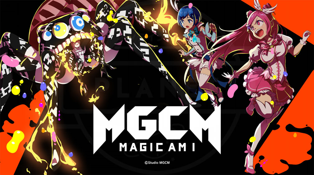 マジカミ(MAGIC AMI) MGCM キービジュアル