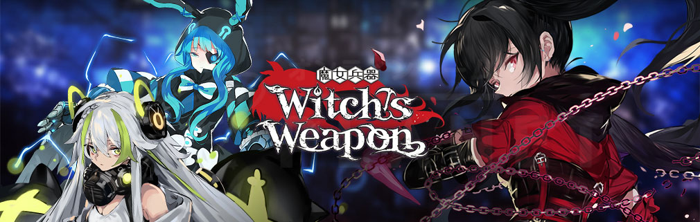 Witch's Weapon 魔女兵器 フッターイメージ